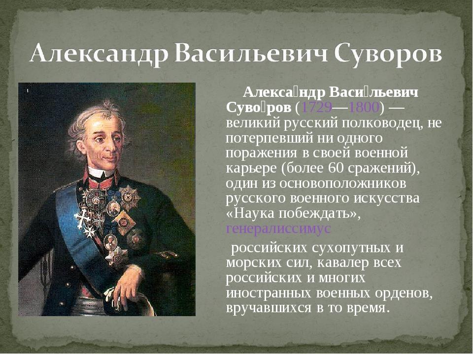 Алекса́ндр Васи́льевич Суво́ров(1729—1800)— великий русский полководец, не...