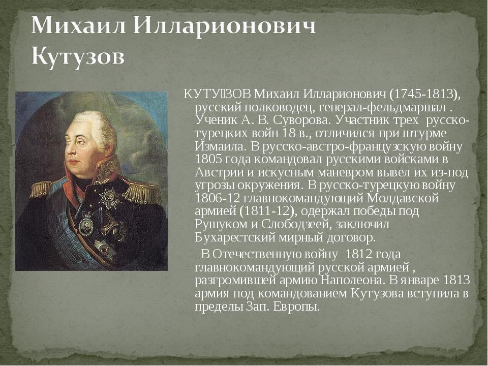 КУТУ́ЗОВ Михаил Илларионович (1745-1813), русский полководец, генерал-фельдм...