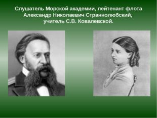 Слушатель Морской академии, лейтенант флота Александр Николаевич Страннолюбск