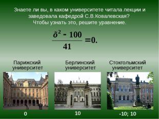 Парижский университет Берлинский университет Стокгольмский университет 0 10