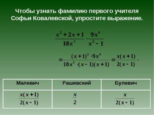 Чтобы узнать фамилию первого учителя Софьи Ковалевской, упростите выражение.