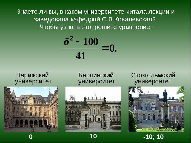 Парижский университет Берлинский университет Стокгольмский университет 0 10...