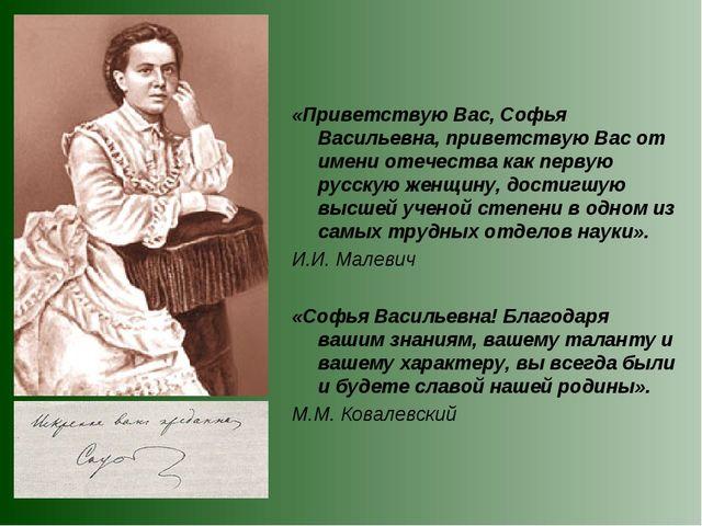 «Приветствую Вас, Софья Васильевна, приветствую Вас от имени отечества как п...