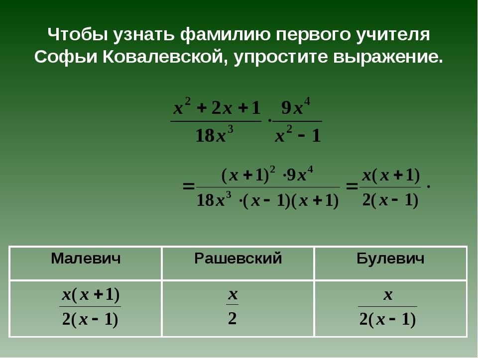 Чтобы узнать фамилию первого учителя Софьи Ковалевской, упростите выражение....
