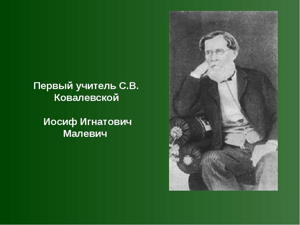 Первый учитель С.В. Ковалевской Иосиф Игнатович Малевич