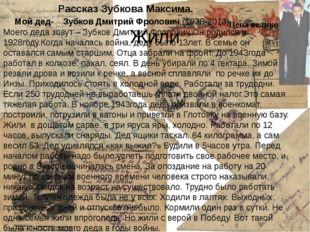 Жили Рассказ Зубкова Максима. Мой дед- Зубков Дмитрий Фролович.(1928-2013) М