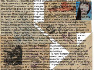 Мои прабабушки- Лазарева Валентина Михайловна и Широкова Анна Васильевна. Об