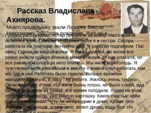 Рассказ Владислава Ахиярова. Моего прадедушку звали Лазарев Виктор Николаеви