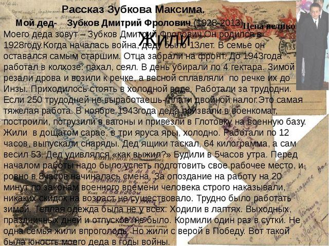 Жили Рассказ Зубкова Максима. Мой дед- Зубков Дмитрий Фролович.(1928-2013) М...