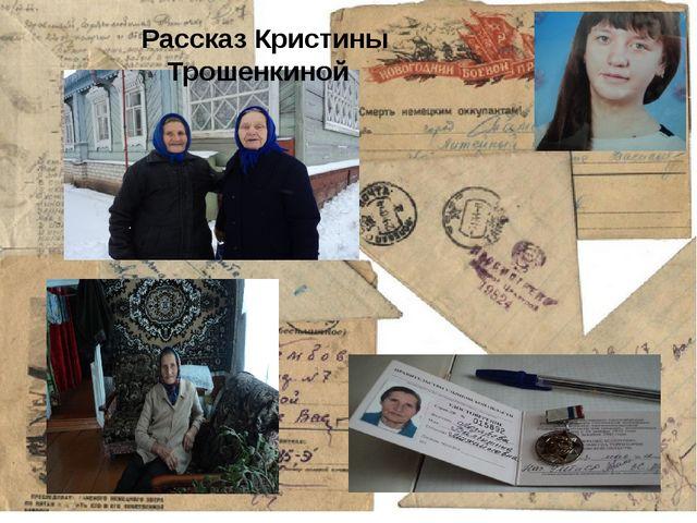 Рассказ Кристины Трошенкиной
