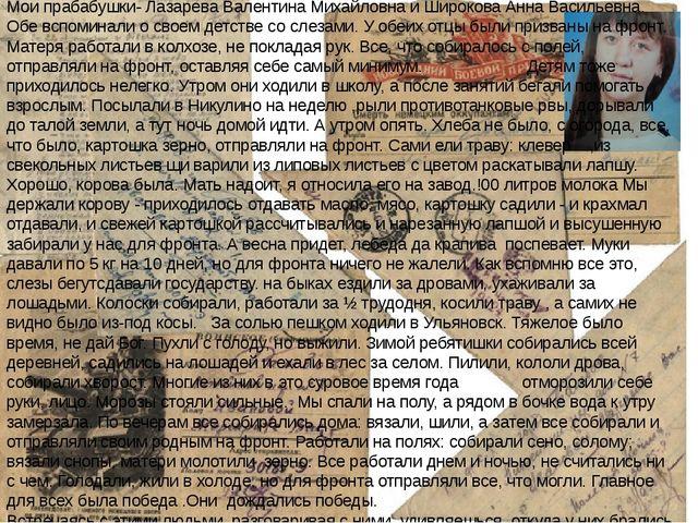Мои прабабушки- Лазарева Валентина Михайловна и Широкова Анна Васильевна. Об...