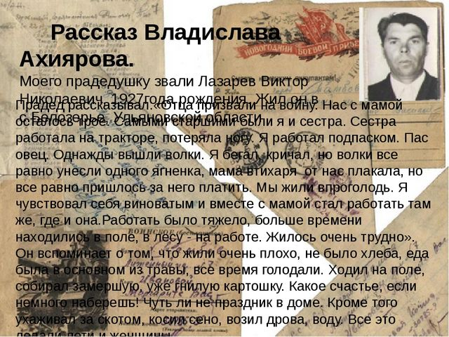 Рассказ Владислава Ахиярова. Моего прадедушку звали Лазарев Виктор Николаеви...