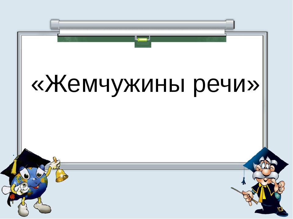 «Жемчужины речи» .