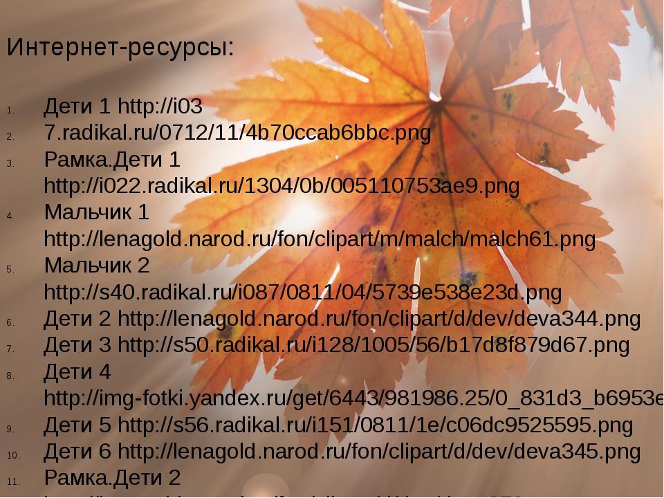 Интернет-ресурсы: Дети 1 http://i03 7.radikal.ru/0712/11/4b70ccab6bbc.png Рам...