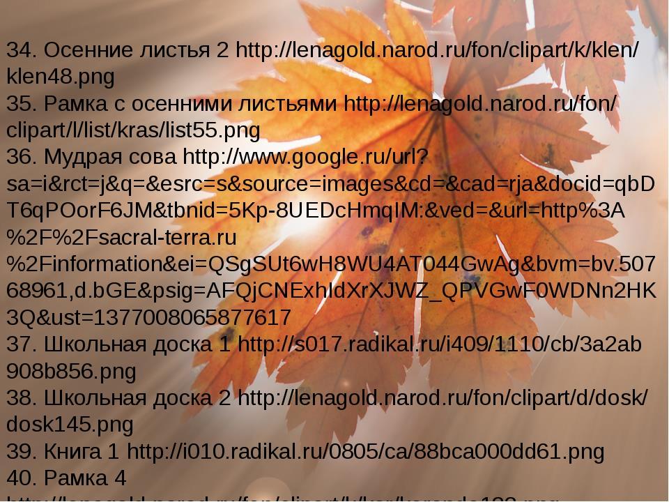 34. Осенние листья 2 http://lenagold.narod.ru/fon/clipart/k/klen/klen48.png 3...
