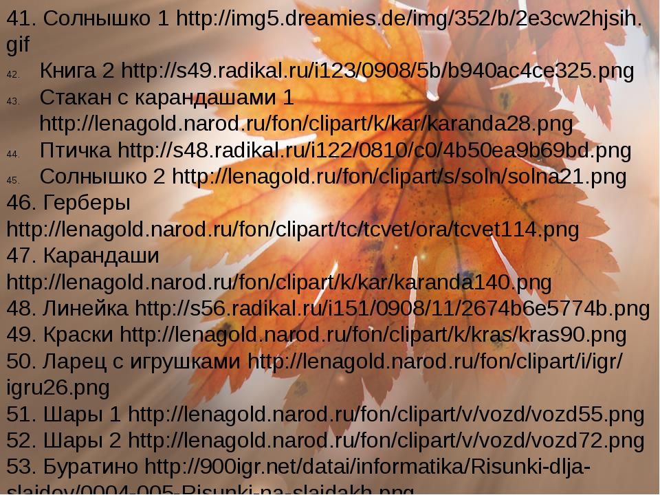 41. Солнышко 1 http://img5.dreamies.de/img/352/b/2e3cw2hjsih.gif Книга 2 http...