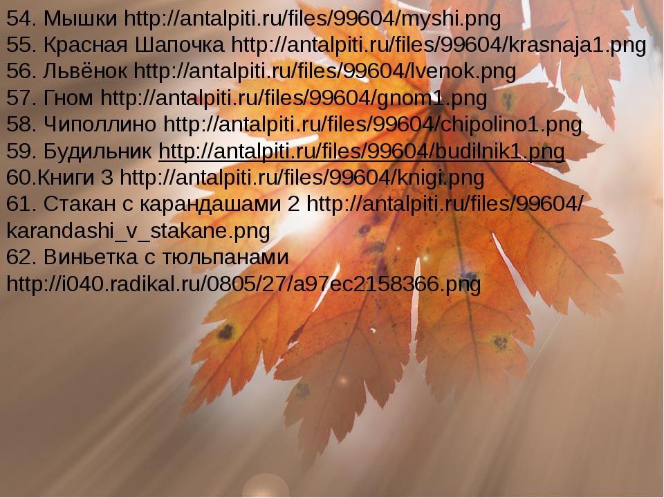 54. Мышки http://antalpiti.ru/files/99604/myshi.png 55. Красная Шапочка http:...