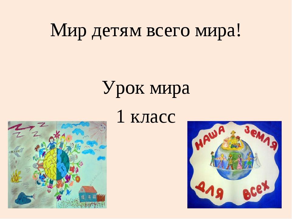 Мир детям всего мира! Урок мира 1 класс