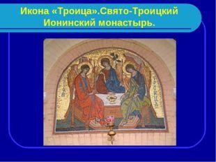 Икона «Троица».Свято-Троицкий Ионинский монастырь.