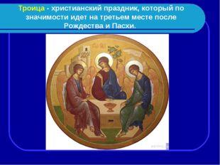Троица - христианский праздник, который по значимости идет на третьем месте