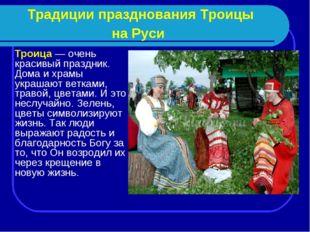 Традиции празднования Троицы на Руси Троица — очень красивый праздник. Дома