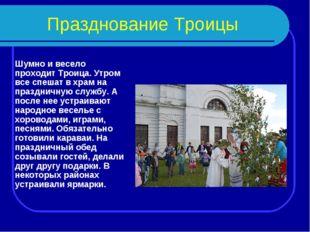 Празднование Троицы Шумно и весело проходит Троица. Утром все спешат в храм н
