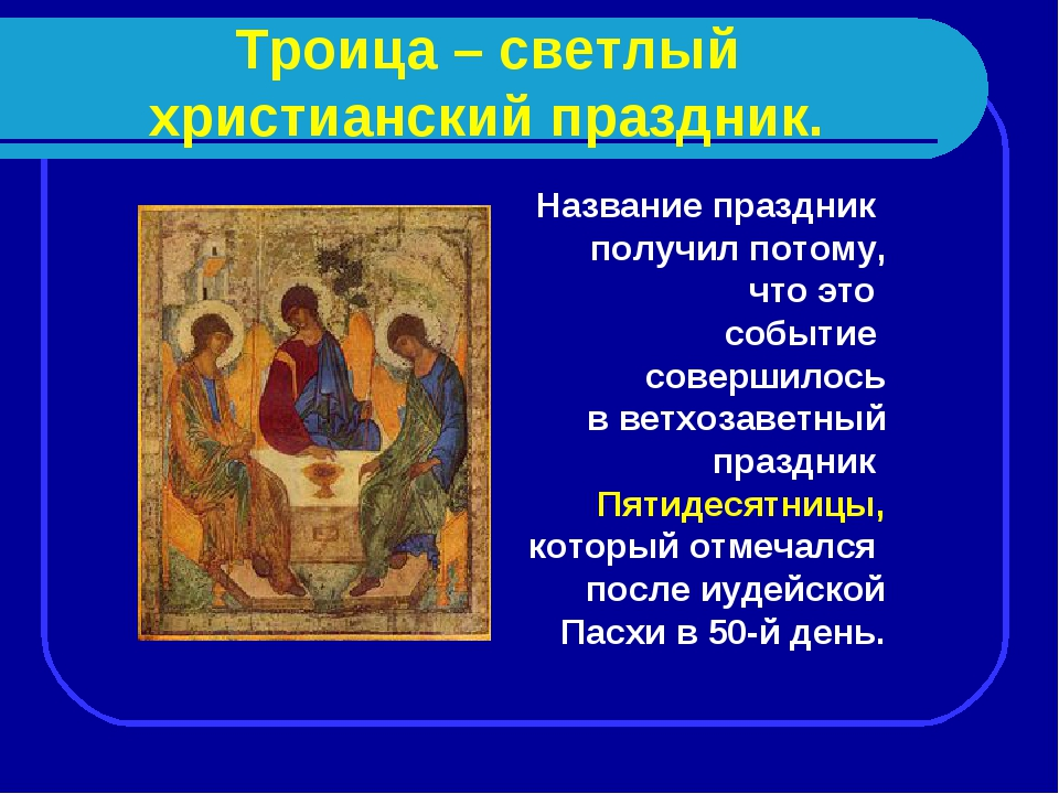 Троица – светлый христианский праздник. Название праздник получил потому, что...