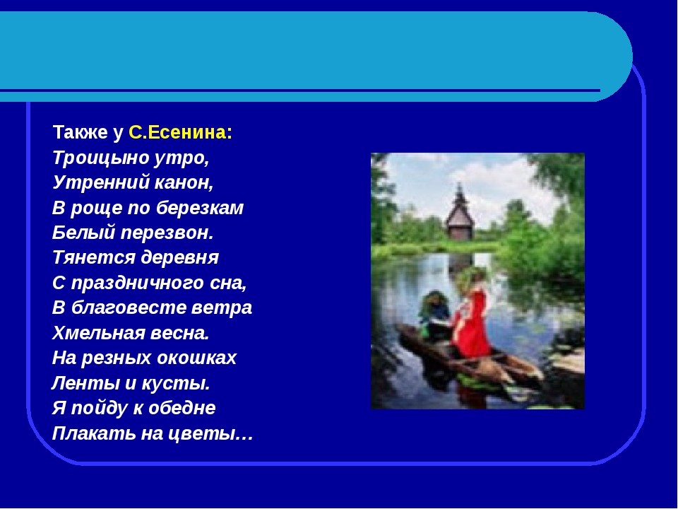 Также у С.Есенина: Троицыно утро, Утренний канон, В роще по березкам Белый пе...