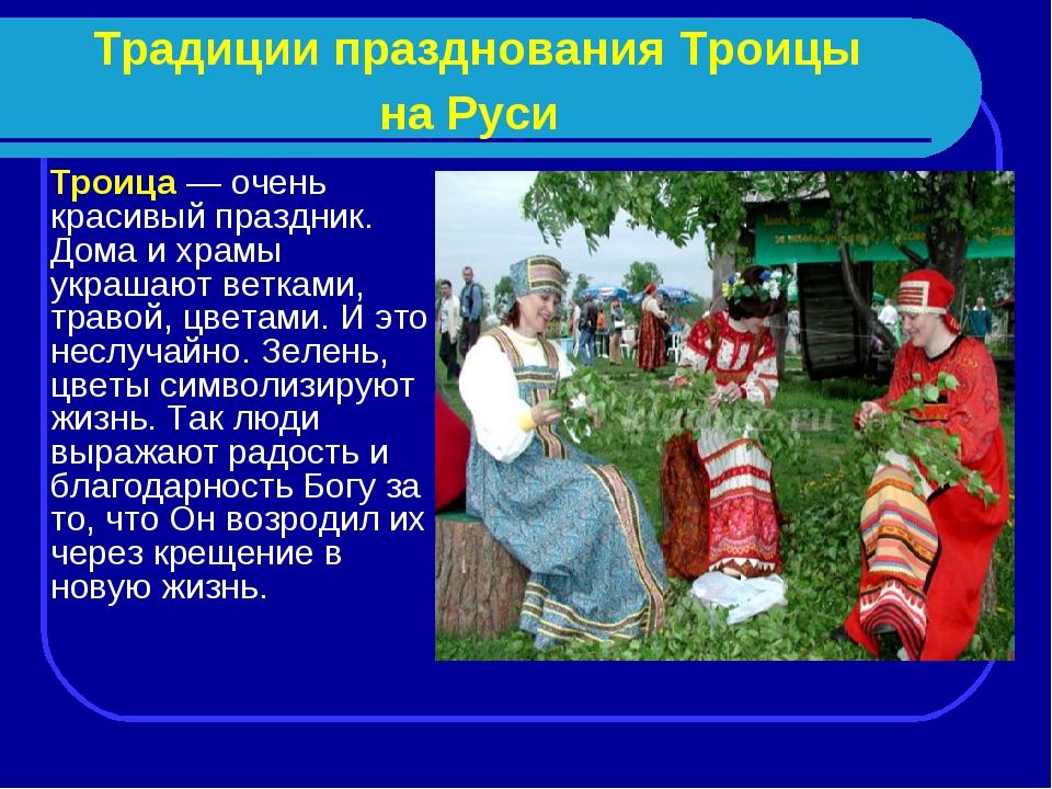 Традиции празднования Троицы на Руси Троица — очень красивый праздник. Дома...
