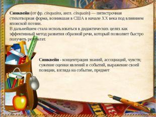 Синквейн (от фр.cinquains, англ.cinquain)— пятистрочная стихотворная форма