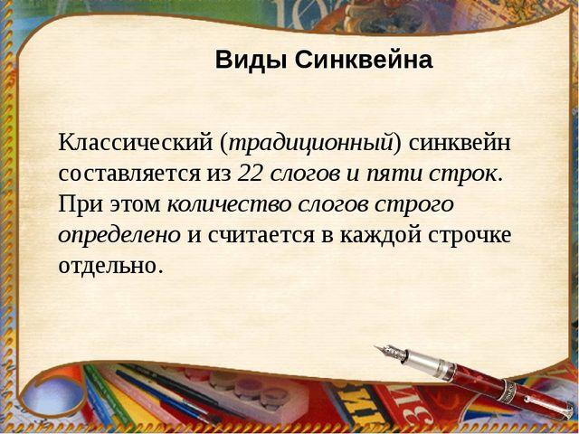 Виды Синквейна Классический (традиционный) синквейн составляется из 22 слогов...