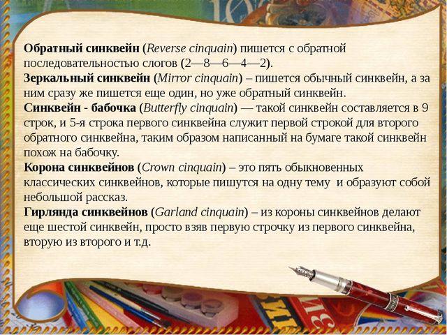 Обратный синквейн (Reverse cinquain) пишется с обратной последовательностью с...