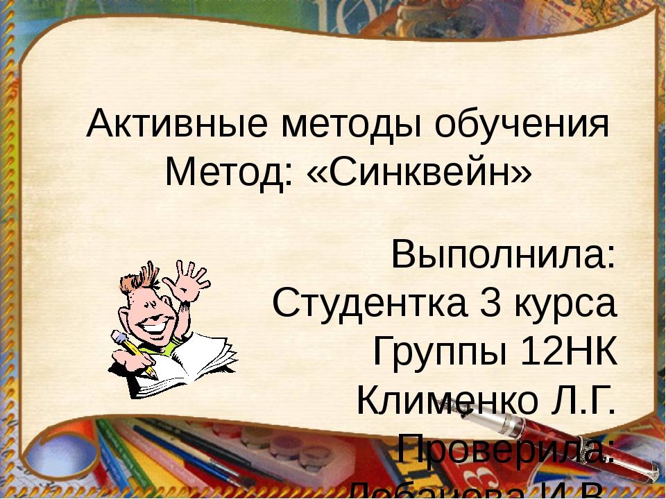 Активные методы обучения Метод: «Синквейн» Выполнила: Студентка 3 курса Групп...