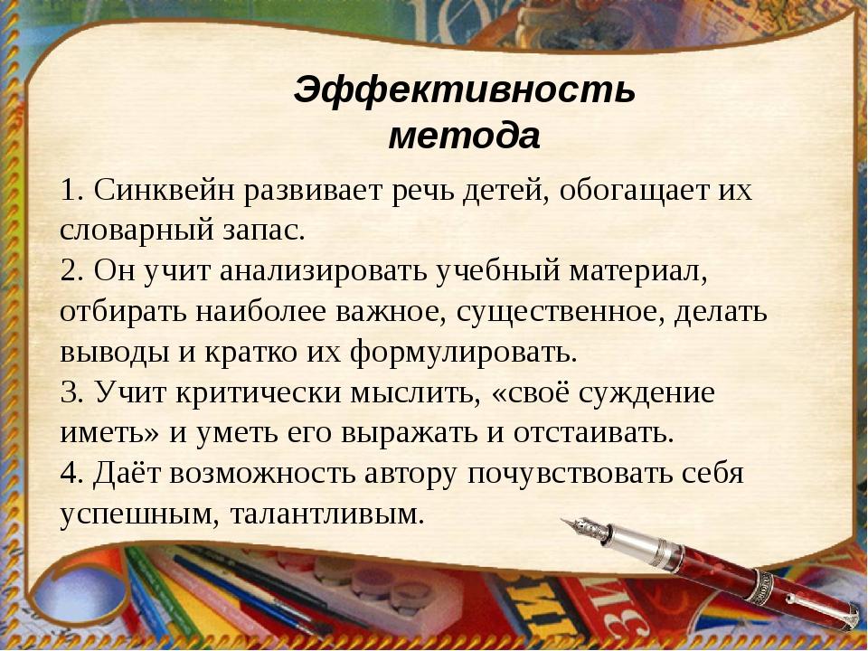 Эффективность метода 1. Синквейн развивает речь детей, обогащает их словарный...