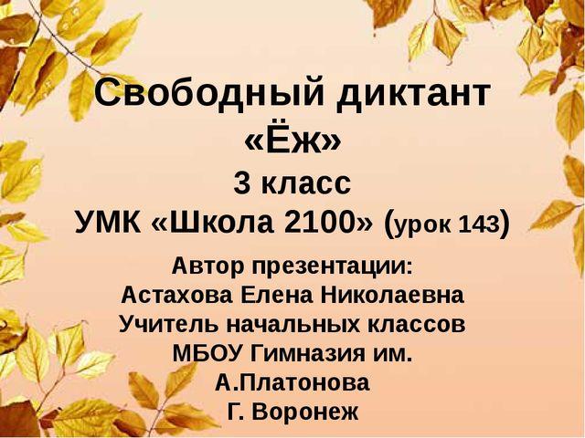ТЕКСТ ДИКТАНТА 3 КЛАСС ШКОЛА 2100 СКАЧАТЬ БЕСПЛАТНО