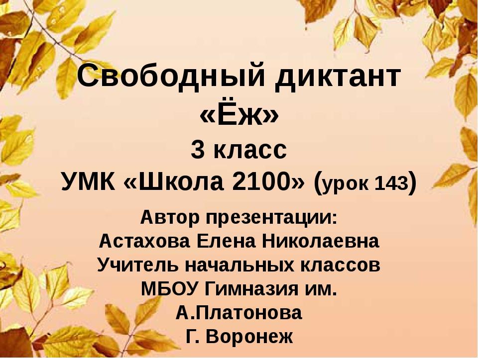 Свободный диктант «Ёж» 3 класс УМК «Школа 2100» (урок 143) Автор презентации:...