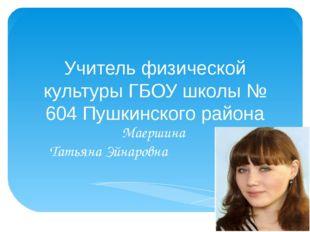 Учитель физической культуры ГБОУ школы № 604 Пушкинского района Маершина Тать