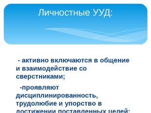 - активно включаются в общение и взаимодействие со сверстниками; -проявляют