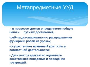 - в процессе уроков определяются общие цели и пути их достижения, -ребята до