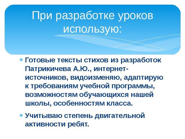 Готовые тексты стихов из разработок Патрикичева А.Ю., интернет-источников, ви...