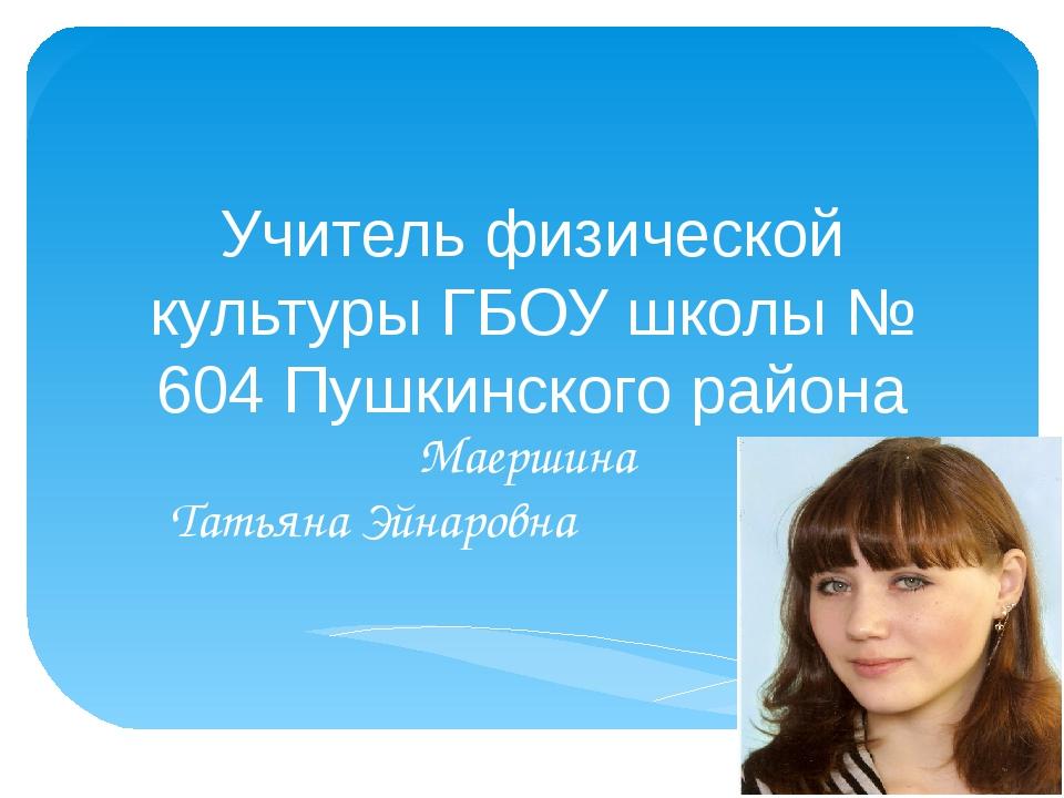 Учитель физической культуры ГБОУ школы № 604 Пушкинского района Маершина Тать...