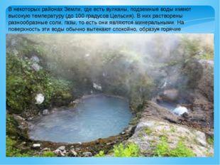 В некоторых районах Земли, где есть вулканы, подземные воды имеют высокую тем