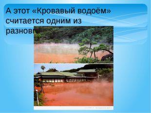 А этот «Кровавый водоём» считается одним из разновидностей ада.