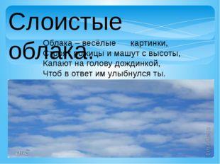 Слоистые облака. Облака – весёлые картинки, Строят рожицы и машут с высоты, К
