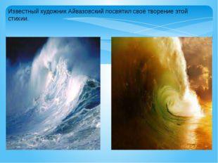 Известный художник Айвазовский посвятил своё творение этой стихии.