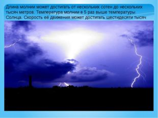 Длина молнии может достигать от нескольких сотен до нескольких тысяч метров.