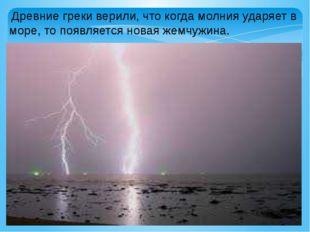 Древние греки верили, что когда молния ударяет в море, то появляется новая ж