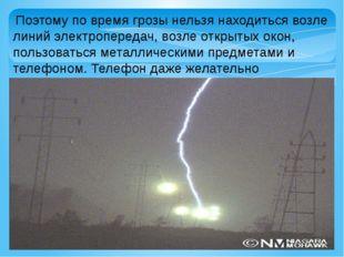 Поэтому по время грозы нельзя находиться возле линий электропередач, возле о