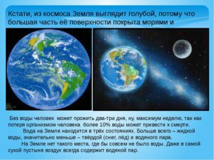 Кстати, из космоса Земля выглядит голубой, потому что большая часть её поверх