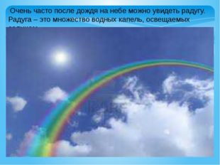 Очень часто после дождя на небе можно увидеть радугу. Радуга – это множество